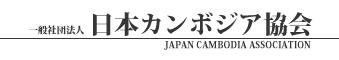 日本カンボジア協会